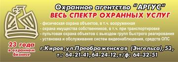 ООО ОА АРГУС