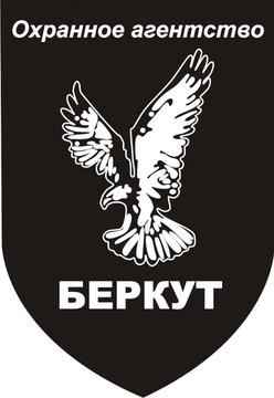 ООО ОА Беркут